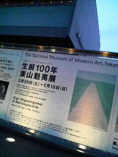 生誕100年東山魁夷展