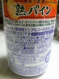 カルピスサワー 味わう果実 熟パイン