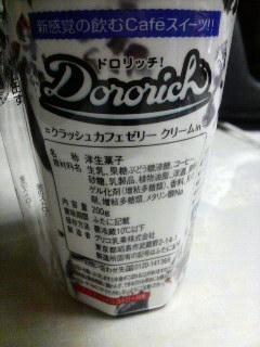 ドロリッチ〜Dororich