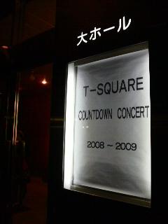 T-SQUARE COUNTDOWN CONCERT 2008~2009@こまばエミナース