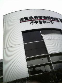 古賀政男音楽博物館