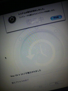 Time Machine 復元中