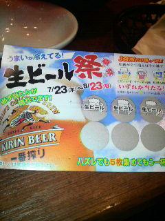 生ビール祭@はなの舞