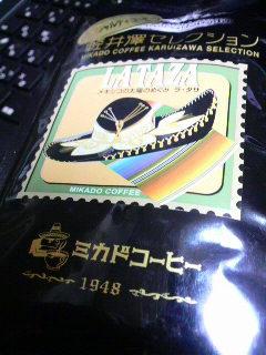 ミカドコーヒー 軽井沢セレクション ラ・タサ