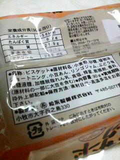 松永製菓 しるこサンドスティック