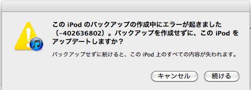 Ipod_subetenonaiyougaushinawaremasu